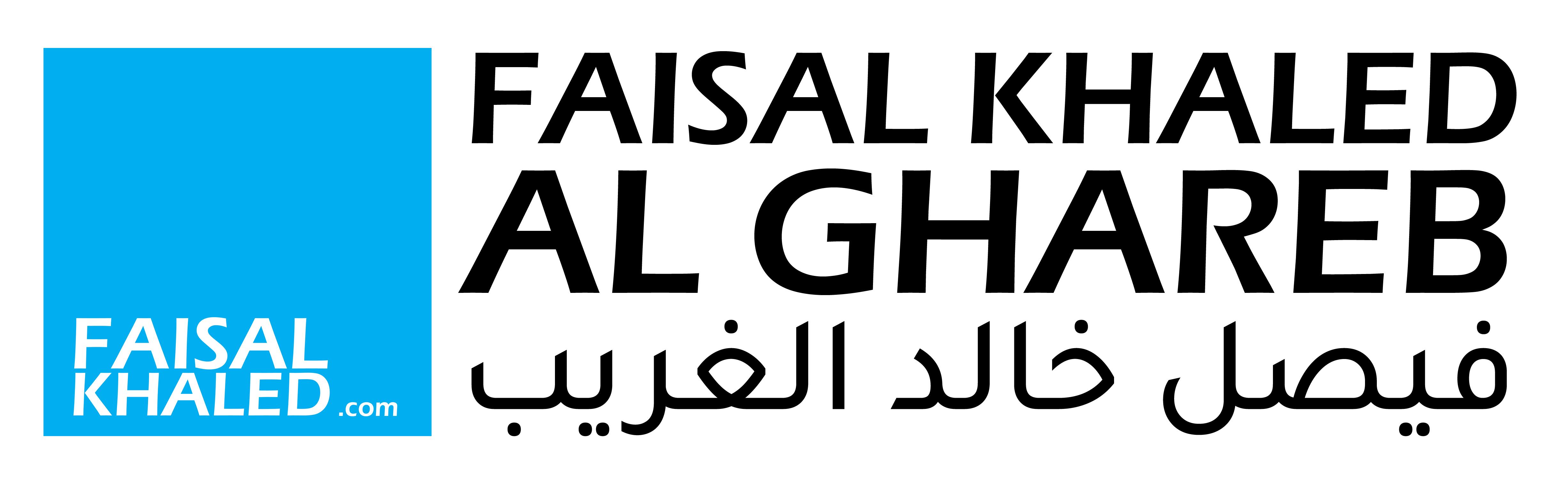 تفاوت العقول المستشار فيصل خالد الغريب